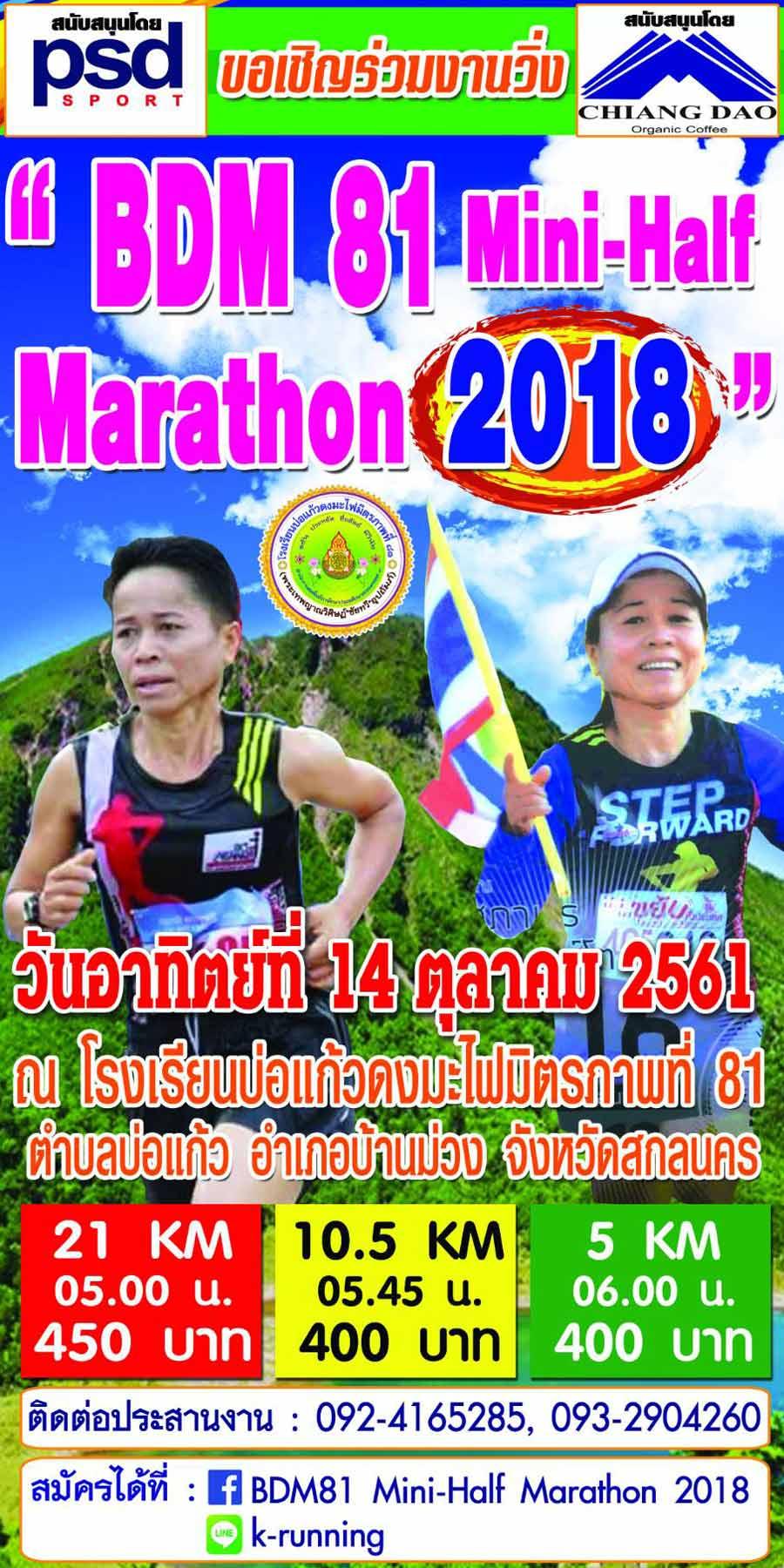 BDM 81 Mini-Half Marathon 2018 (เลื่อนไปจัด 9 ธันวาคม 2561 ...